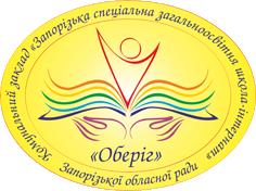 Запорізька спеціальна загальноосвітня школа-інтернат «Оберіг»